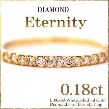 【楽ギフ_のし宛書】 エタニティ リング ダイヤモンドリング PG ハーフ エタニティリング 指輪 エタニティ K18 リング YG PG WG 0.18ct 送料無料, ラコムス:065d2a4b --- nak-bezirk-wiesbaden.de
