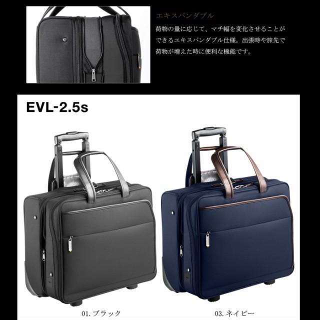 【送料無料】【機内持込み可能】エースジーン(ACE) EVL-2.5s 37cm 26L 54592 横型2輪ビジネスキャリー スーツケース 拡張機能付き