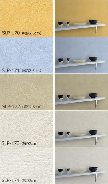壁紙クロス SLP-170~179 シンコール 1m単位で切り売り