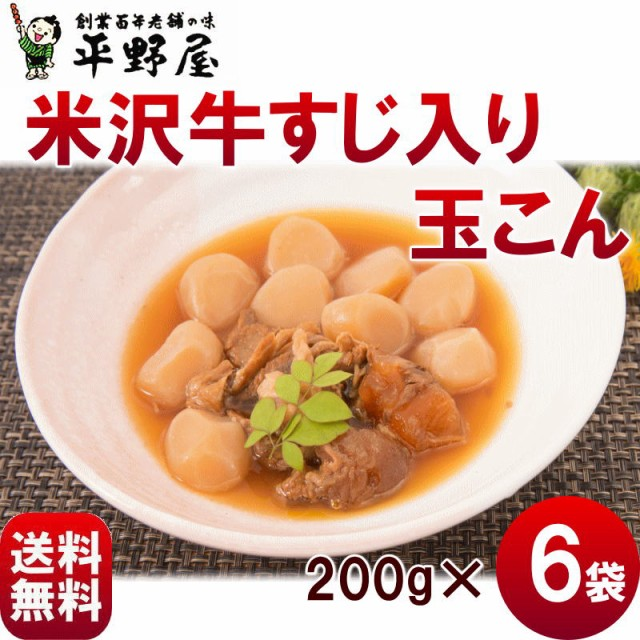 平野屋の【米沢牛すじ入り玉こん】 200g x 6袋
