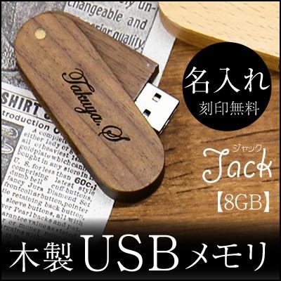 名入れ 名前入り プレゼント USBメモリ USB 就職祝い 卒業祝いお祝い 《Jackジャック》【翌々営業日出荷】