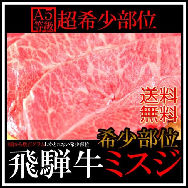 【送料無料】 1頭から数百グラムしかとれない希少部位☆飛騨牛 【A5等級】 ミスジ どっさり100g×5枚入り 冷蔵 牛肉 【食品】 お取り寄せ