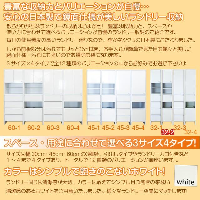 【送料無料】32ランドリー収納2 ホワイト鏡面仕様 完成品 国産品 木製ランドリーボックス ランドリーラック 収納 ★do20j