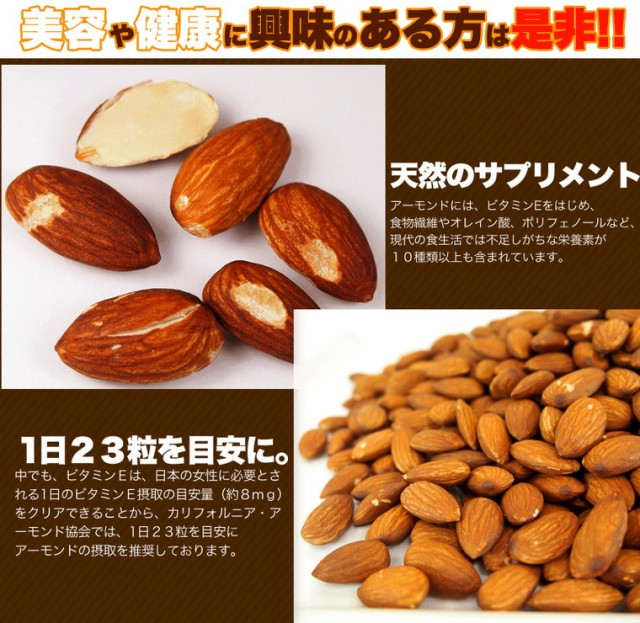 【メール便送料無料】素焼きアーモンド500g(無添加・無塩)栄養たっぷりスーパーフード