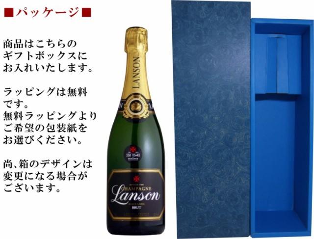 名入れ シャンパン 誕生日 プレゼント 結婚祝い 還暦祝い 退職祝い ギフト 名入れ ワイン 【ランソンブラックラベルブリュット 750ml】