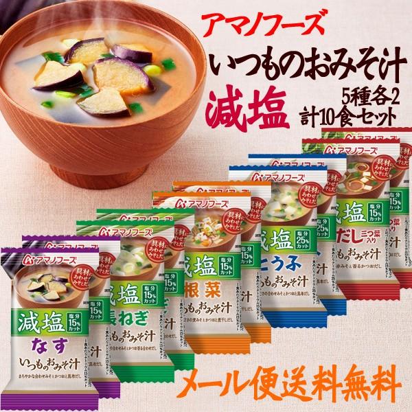 【メール便送料無料】アマノフーズ いつものおみそ汁 減塩 5種各2 10食セット