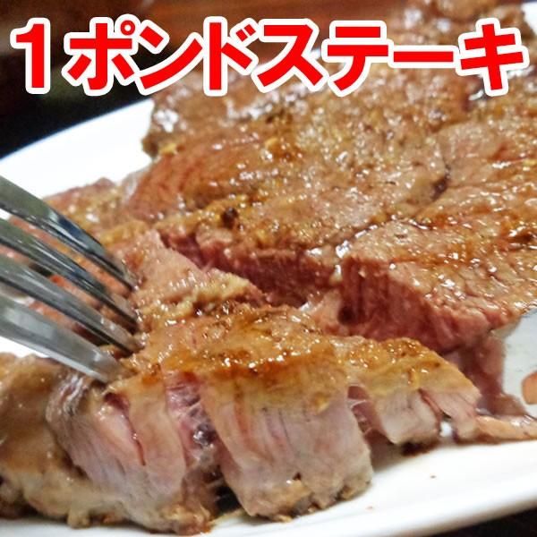 1ポンドステーキ 肉 牛肉 迫力の ステーキ 熟成肉 ロース 牛肉 450g 焼肉 焼き肉 激安 訳あり (バーベキュー BBQ) 業務用