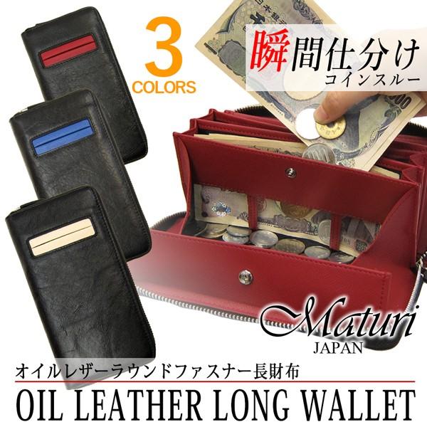 44d00f00fe93 Maturi マトゥーリ オイルレザー 牛革 コインスルー 縦型カード入れ 長財布 ラウンドファスナー MR