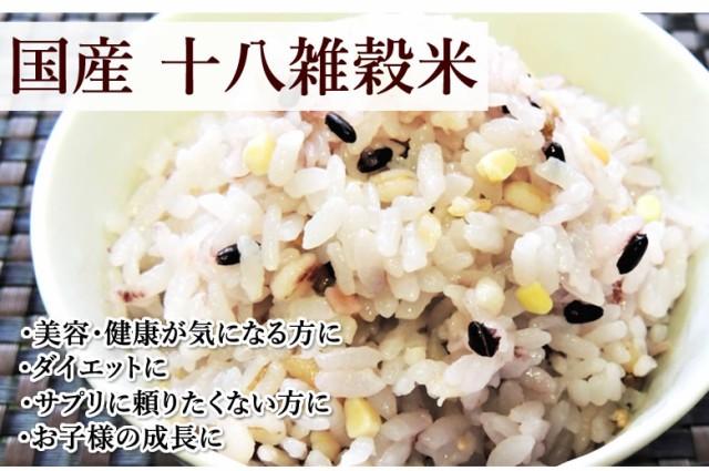 雑穀米 十八雑穀米 ポイント消化 お試し 送料無料 500円 約250g入安心安全の国産 雑穀 穀米 十八穀米