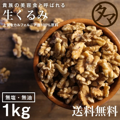 クルミ 無添加 1kg くるみ ナッツ 自然派クルミ アメリカ ビタミン ダイエット オメガ脂肪酸 美容 生くるみ 送料無料