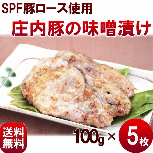 【送料無料】SPF豚ロース使用【庄内豚味噌漬け】100g×5袋 冷凍