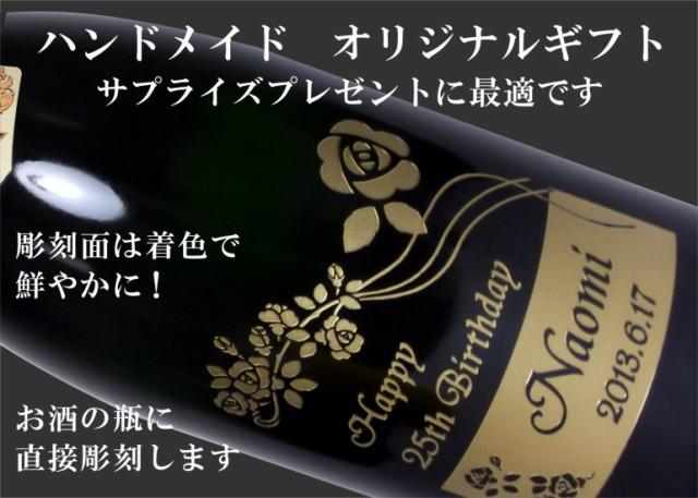 名入れ シャンパン 誕生日 プレゼント 結婚祝い 還暦祝い 退職祝い ギフト 名入れ ワイン 【ランソンブラックラベルブリュット1500ml】