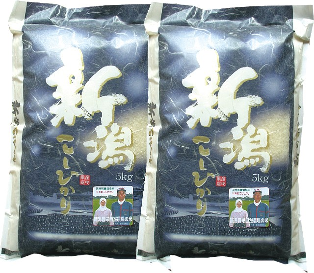 曽我さんのこだわり栽培 新潟産コシヒカリ29年産10kg(5kgx2袋) ※一部地域で割増料金有り