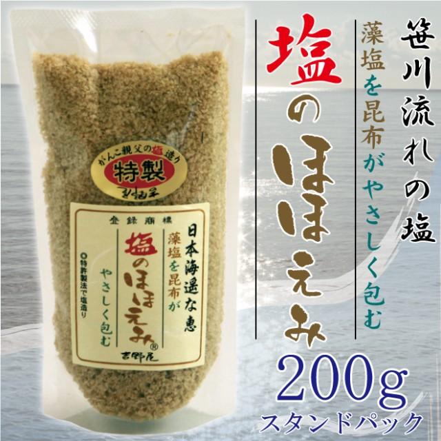 元祖 笹川流れの塩 塩のほほえみ 200gスタンド袋 しお/調味料/調味塩/日本海/新潟