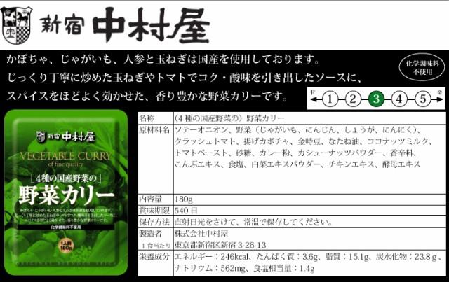 【メール便送料無料】新宿中村屋 4種の国産野菜の野菜カリー180g×4個 スパイスを効かせた風味豊かなビーフカリー!