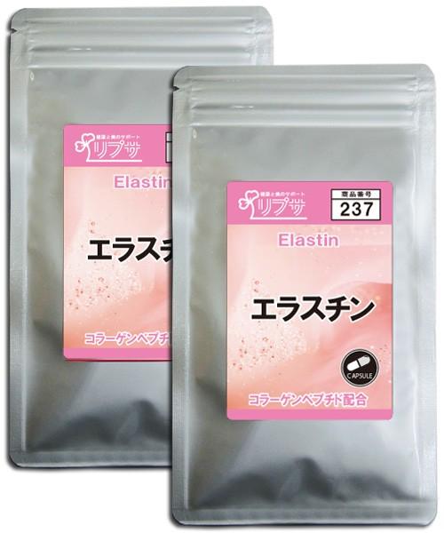 エラスチン 約3か月分×2袋  C-237-2 送料無料 サプリ サプリメント