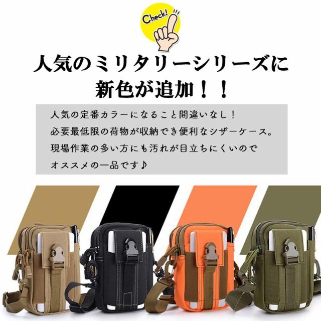 腰袋 シザーケース ランニング バッグ ミリタリー スマホ バッグ iphone対応