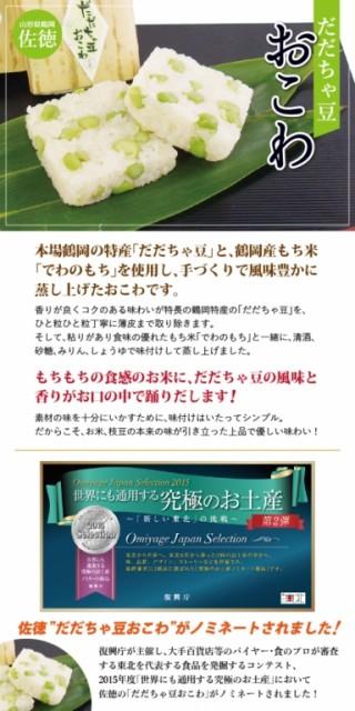 佐徳、世界にも通用する究極のお土産ノミネート商品 【だだちゃ豆おこわ】70g×18個 ※(70g×6個入)×3箱、計18個
