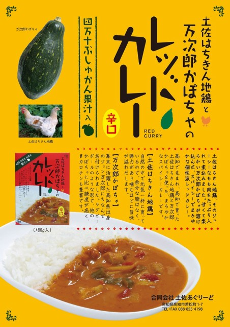 新商品土佐はちきん地鶏と万次郎カボチャのレッドカレー6個セット