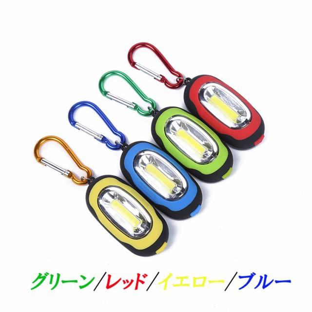 野外アウトドア 超軽量 懐中電灯 カラビナキーホルダー フラッシュライト 点灯モード3種類 磁石付キーホルダーライト CARALED01