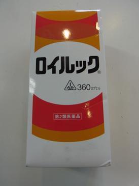 日本初の 【第2類医薬品】【即発送 特典付 送料無料】 ロイルック 360カプセル ろいるっく-医薬品