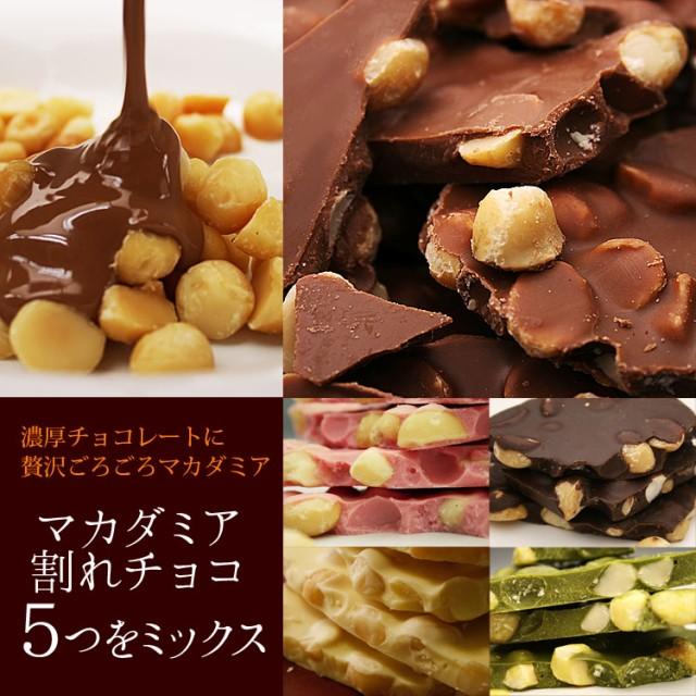 訳ありマカダミア割れチョコミックス1kg チョコレート 東京自由が丘