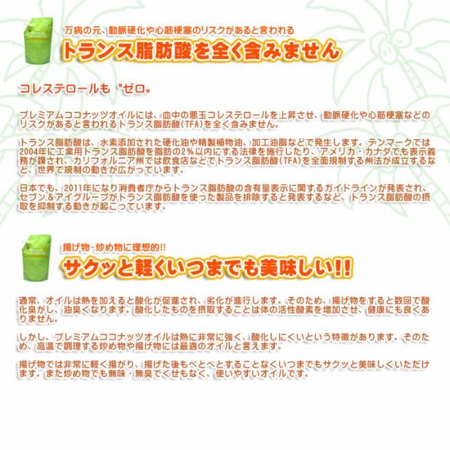 ココウェル『プレミアムココナッツオイル』炒め物や揚げ物に!!