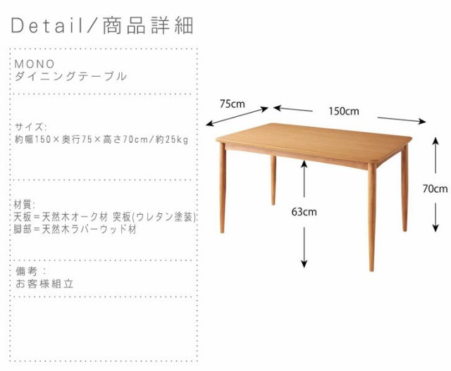 Mono モノ ダイニングテーブル 幅150cmデザイナーズシンプル