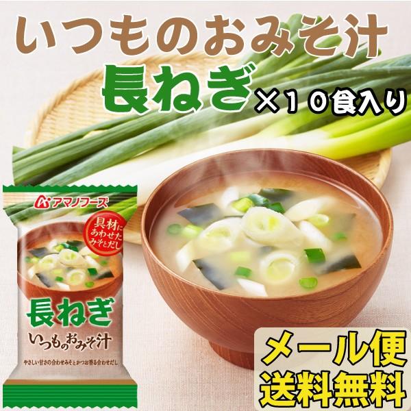 【メール便送料無料】アマノフーズ いつものおみそ汁 長ねぎ10食 みそ汁 味噌汁 簡単 インスタント