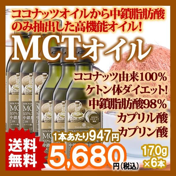 MCTオイル ココナッツ由来100% 170g 6本 タイ産 MCT OIL 100% PURE COCONUT SOURCE