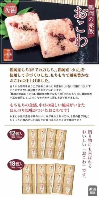 佐徳 【赤飯おこわ】70g×12個 ※(70g×6個入)×2箱、計12個
