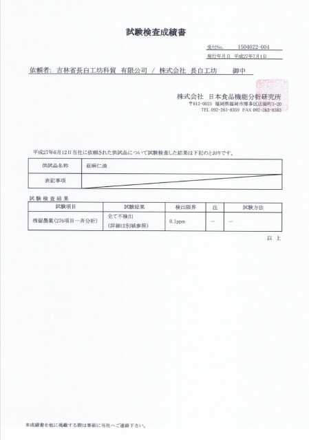長白工坊 有機アマニ油 140g JAS認定 低温圧搾 荏胡麻油 エゴマ油 有機 α- リノレン酸【全国送料無料】