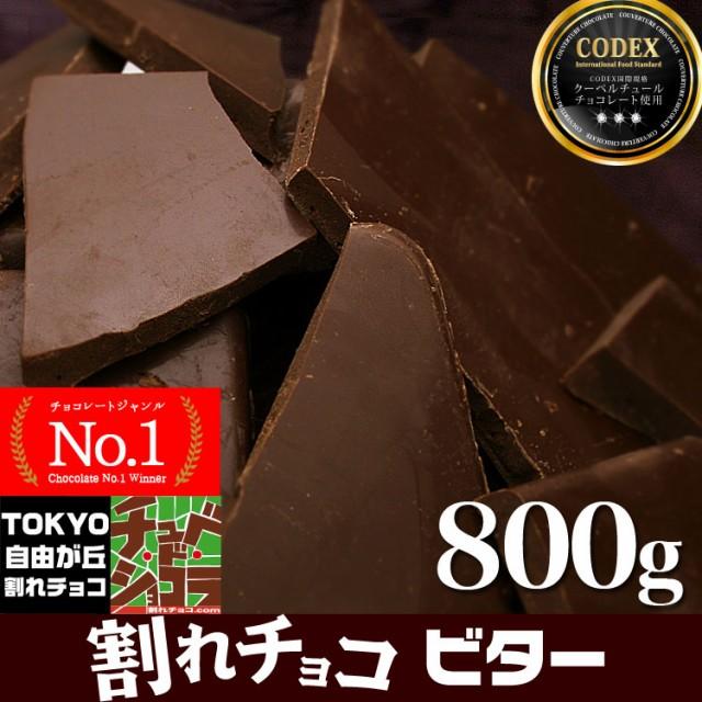 割れチョコビター 800g /チュベ・ド・ショコラ チョコレート クーベルチュール