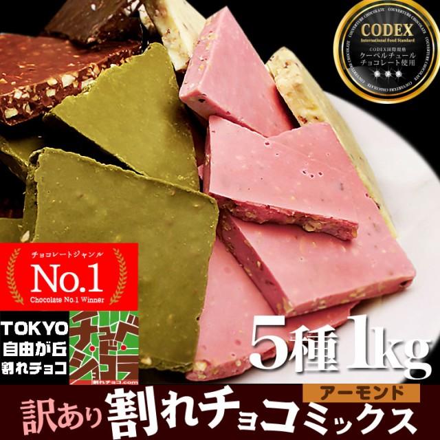 訳ありアーモンド割れチョコミックス1kg  /チュベ・ド・ショコラ