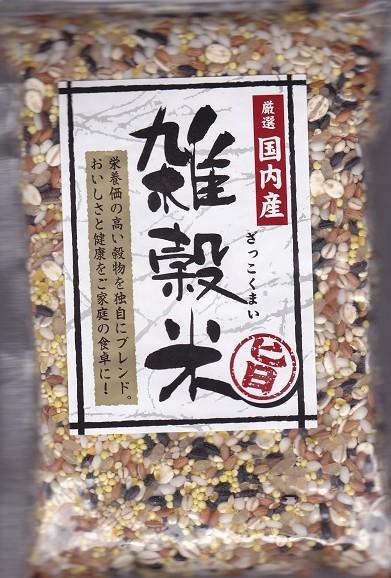 厳選国産雑穀米250g/健康志向/自社ブレンド【単独発送、他の商品同封不可】