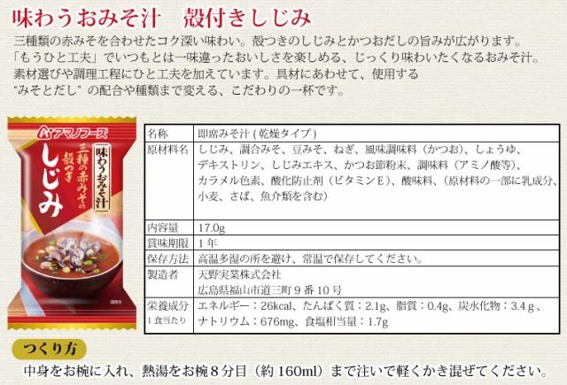 【メール便送料無料】アマノフーズ 味わうおみそ汁 しじみ 10食/ みそ汁 味噌汁 簡単 インスタント