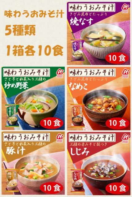 【メール便送料無料】アマノフーズ 味わうおみそ汁選べる10食(5種より選べます) 簡単 インスタント ドライフーズ 味噌汁