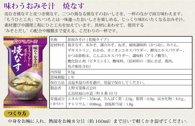 【メール便送料無料】アマノフーズ 味わうおみそ汁 焼なす 10食/ みそ汁 味噌汁 簡単 インスタント