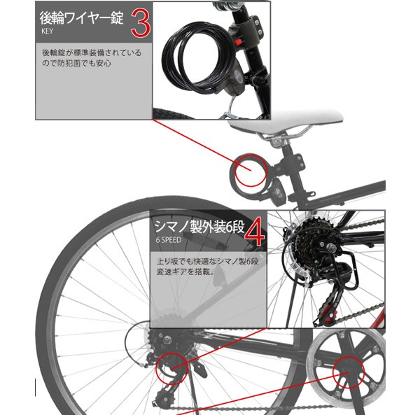 送料無料 26インチクロスバイク鍵ライト付自転車 MCR266-29-BK MCR266 ...
