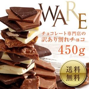 【送料無料】マキィズの訳あり割れチョコ 450g【maQショコラ WARE(ワレ)】