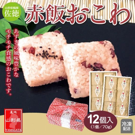 佐徳 【赤飯おこわ】70g×18個 ※(70g×6個入)×3箱、計18個