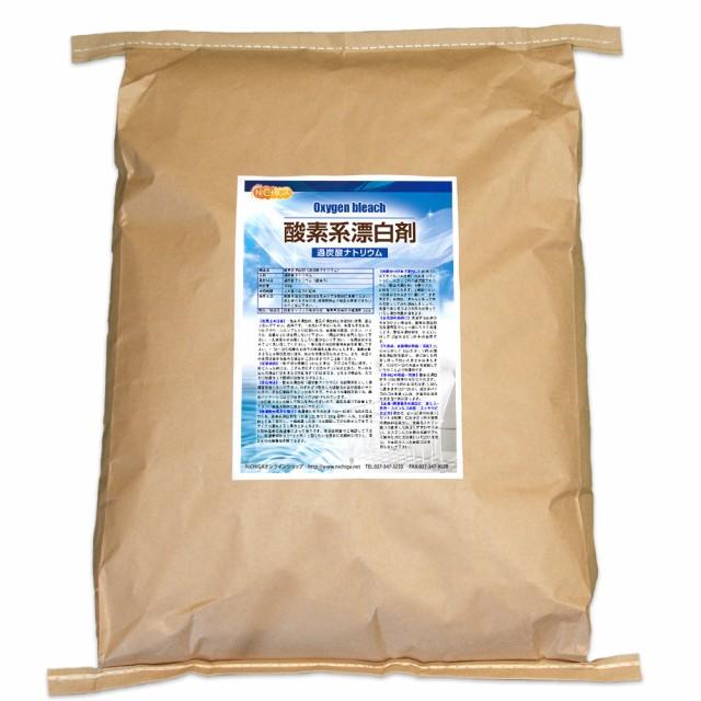 酸素系漂白剤 25kg(箱に入れての発送) 過炭酸ナトリウム 【送料無料!(北海道・九州・沖縄を除く)・同梱不可】 [02] NICHIGA