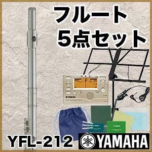 【5年保証】YAMAHA/フルート YFL-212【豪華5点セット】【YFL212】【ヤマハ】【スタンダード】