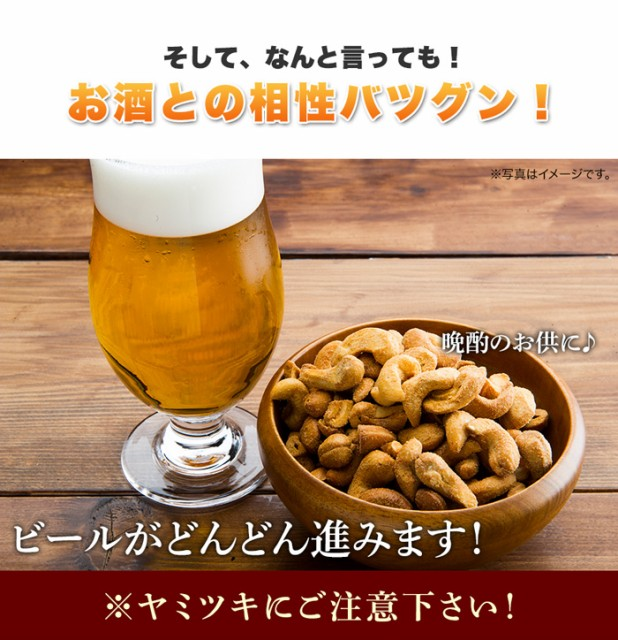 マサラカシューナッツ(100g)【ゆうメール便送料込】お試し ビール お酒のおつまみ 酒の肴 ナッツのコクとスパイスが食欲を刺激!大人の