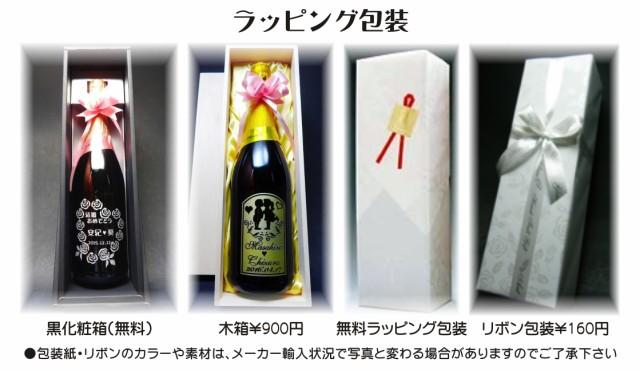 名入れ【限定】フランス産シャメイ・スパークリングジュース750ml/誕生日・クリスマス・結婚祝い・出産祝い・ホワイトデー
