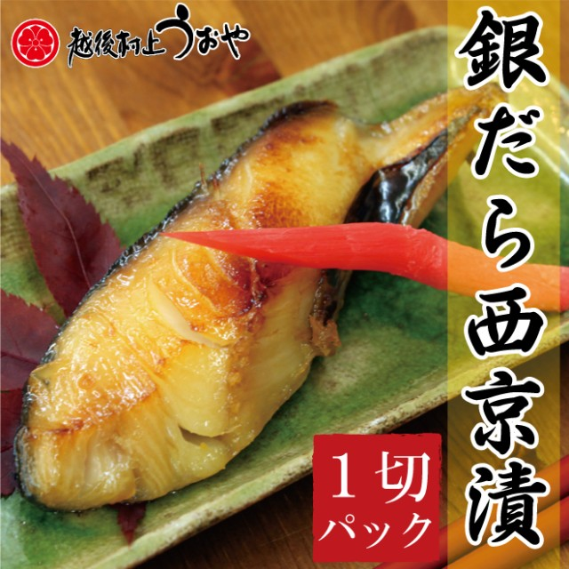銀だら西京漬(1切パック) ギンダラ/ぎんだら/西京味噌/惣菜/おつまみ/おかず/