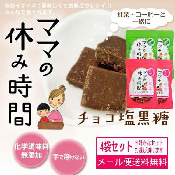【メール便送料無料】 ママの休み時間・(チョコ塩黒糖/ココア塩黒糖) 2種より4袋(3パターン)お選びいただけます。