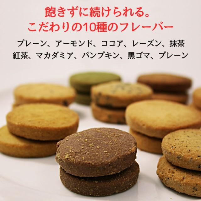 半年に一度の大増量!1kg→1.2kg!【選べる豆乳おからZEROクッキー】 訳ありだからお得!選べるダイエット