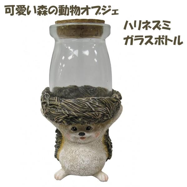 可愛い森の動物オブジェハリネズミガラスボトル ガーデニング