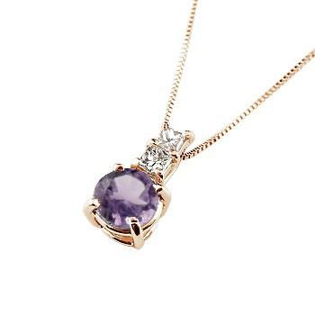 超人気高品質 ネックレス アメジスト ペンダント ダイヤモンド ピンクゴールドk18 ダイヤモンド シンプル レディース チェーン 人気 2月誕生石 ネックレス k18 18金 2月誕生石 送料無料, インパクト:10de2a5c --- dorote.de